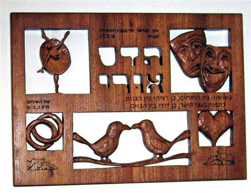 לוח אישי של הדס ואורי, מעץ ספלי